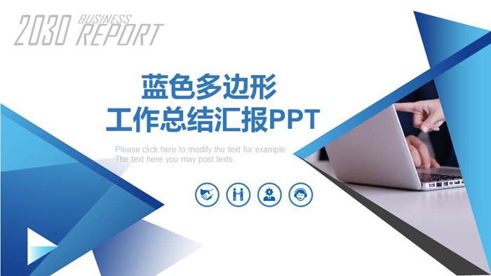 蓝色三角形工作总结汇报PPT模板