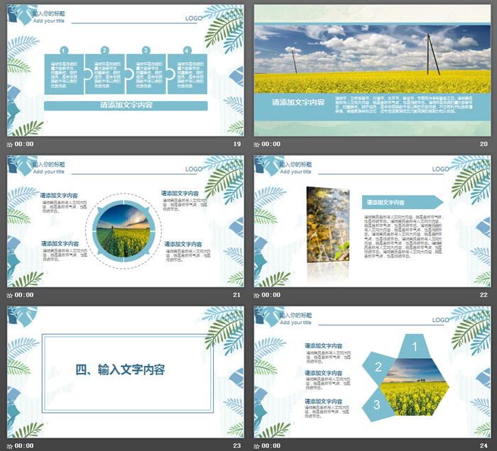 水彩绿叶清明节活动策划PPT模板