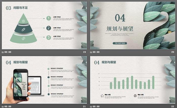 纸张质感的创意绿叶PPT模板