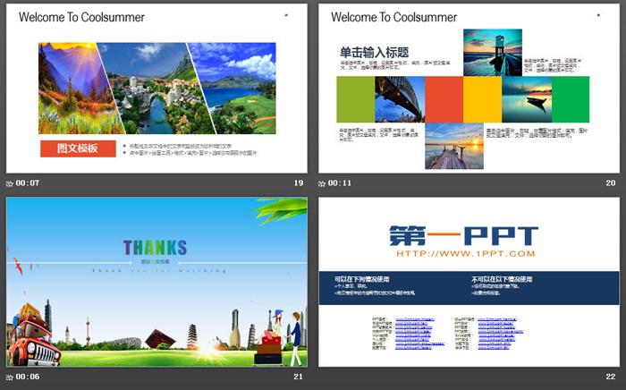 《一起去旅行》旅游相册PPT模板