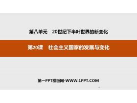 《社��主�x��家的�l展�c�化》20世�o下半�~世界的新�化PPT�n件