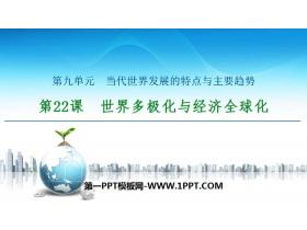 《世界多�O化�c���全球化》��代世界�l展的特�c�c主要���PPT