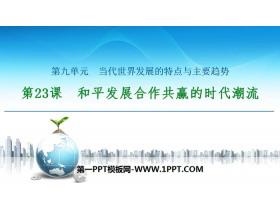 《和平�l展合作共�A的�r代潮流》��代世界�l展的特�c�c主要���PPT�n件