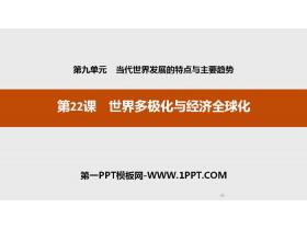 《世界多�O化�c���全球化》��代世界�l展的特�c�c主要���PPT�n件