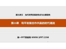 《和平�l展合作共�A的�r代潮流》��代世界�l展的特�c�c主要���PPT