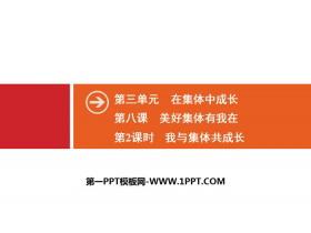 《美好集�w有我在》在集�w中成�LPPT(第2�n�r我�c集�w共成�L)