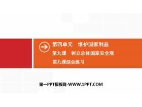 《�淞⒖��w��家安全�^》�S�o��家利益PPT�n件(�C合��)