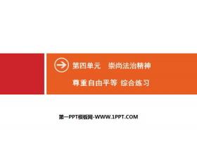 《尊重自由平等》崇尚法治精神PPT(�C合��)