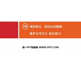 《�S�o公平正�x》崇尚法治精神PPT(�C合��)
