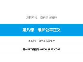 《�S�o公平正�x》崇尚法治精神PPT�n件(第2�n�r公平正�x的守�o)