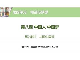 《中国人 中国梦》和谐与梦想PPT(第2课时共圆中国梦)