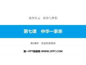 《中华一家亲》和谐与梦想PPT课件(第1课时促进民族团结)