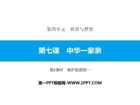 《中华一家亲》和谐与梦想PPT课件(第2课时维护祖国统一)