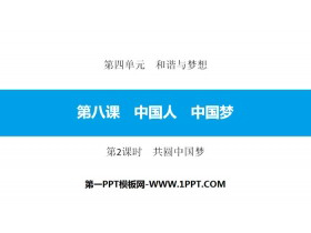 《中国人 中国梦》和谐与梦想PPT课件(第2课时共圆中国梦)