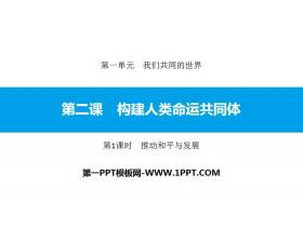 《构建人类命运共同体》我们共同的世界PPT课件(第1课时推动和平与发展)