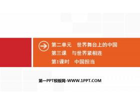 《与世界紧相连》世界舞台上的中国PPT(第1课时中国担当)