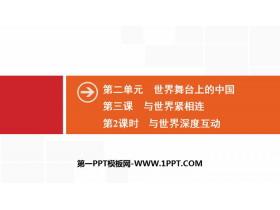 《与世界紧相连》世界舞台上的中国PPT(第2课时与世界深度互动)