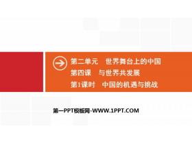 《与世界共发展》世界舞台上的中国PPT(第1课时中国的机遇与挑战)