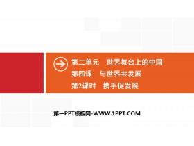 《与世界共发展》世界舞台上的中国PPT(第2课时携手促发展)