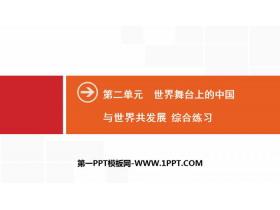 《与世界共发展》世界舞台上的中国PPT(综合练习)