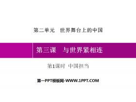 《与世界紧相连》世界舞台上的中国PPT课件(第1课时中国担当)