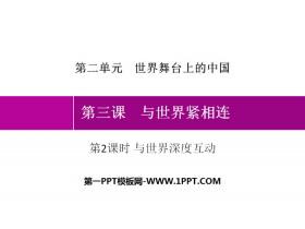 《与世界紧相连》世界舞台上的中国PPT课件(第2课时与世界深度互动)