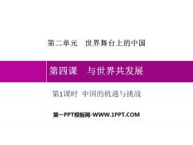 《与世界共发展》世界舞台上的中国PPT课件(第1课时中国的机遇与挑战)