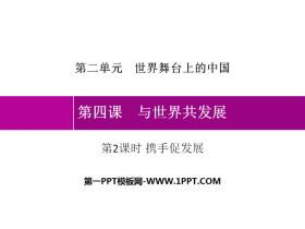 《与世界共发展》世界舞台上的中国PPT课件(第2课时携手促发展)