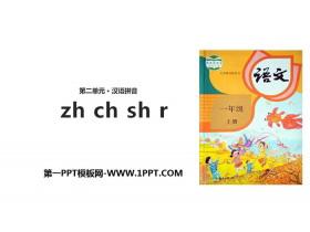 《zh ch sh r》PPT优质课件
