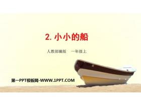 《小小的船》PPT���|�n件