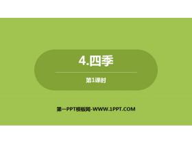 《四季》PPT优质课件(第1课时)