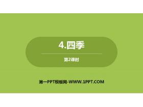《四季》PPT优质课件(第2课时)