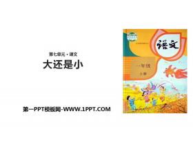 《大还是小》PPT精品课件下载