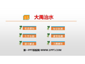 《大禹治水》PPT优质课件下载