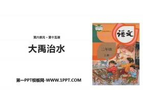 《大禹治水》PPT免费课件下载
