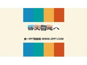 《语文园地八》PPT下载(二年级上册)