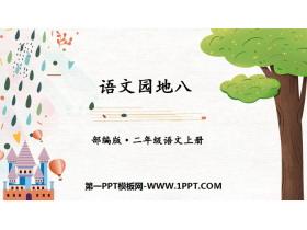 《语文园地八》PPT课件下载(二年级上册)