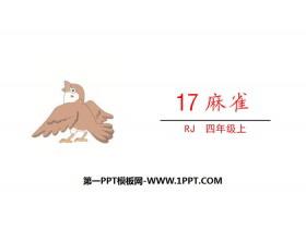 《麻雀》PPT教学课件