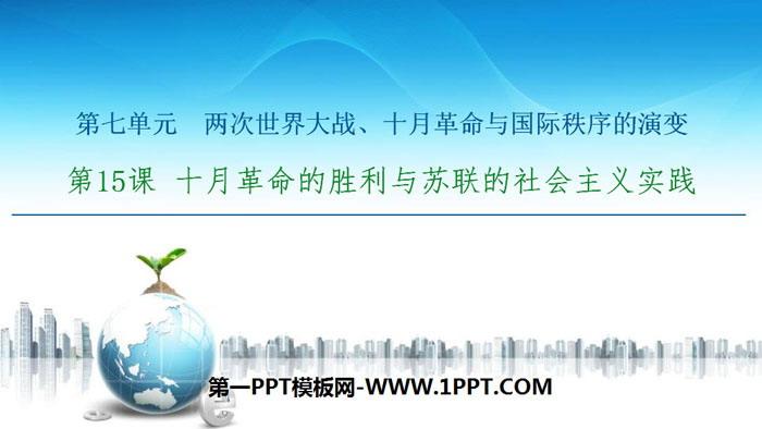《十月革命的�倮��c�K�的社��主�x���`》�纱问澜绱�稹⑹�月革命�c���H秩序的演�PPT