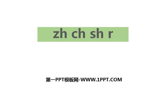 《zh ch sh r》PPT优秀课件