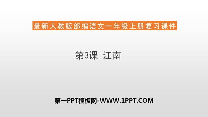 《江南》PPT精品�n件