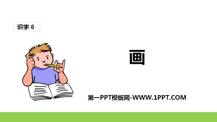 《��》PPT���|�n件