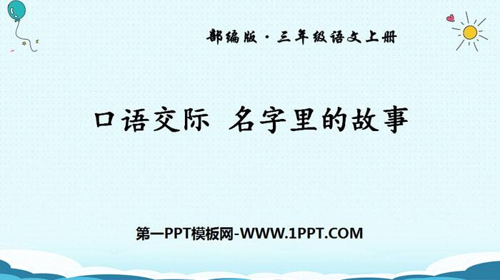 《口语交际:名字里的故事》PPT免费课件