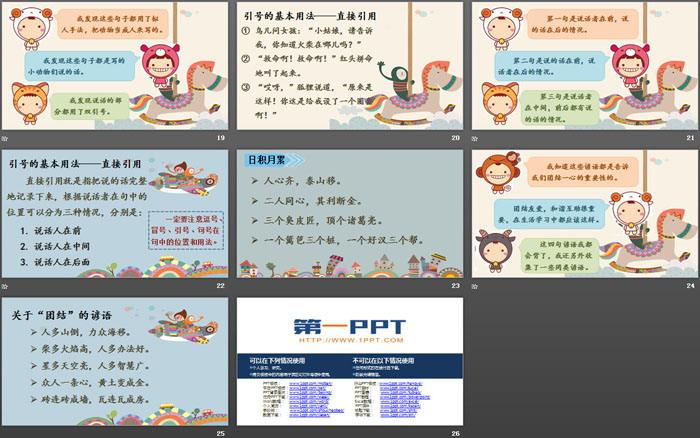 《语文园地四》PPT课件下载(三年级上册)
