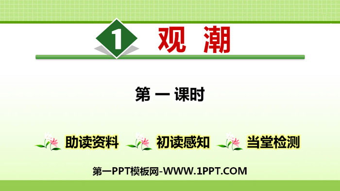 《�^潮》PPT�n件下�d(第1�n�r)