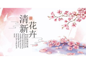 粉色唯美花卉PPT模板免费下载