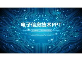 �子信息技�gPPT�n件模板