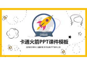 卡通小火箭背景的教学课件PPT模板