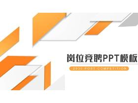 橙色多边形背景的岗位竞聘演讲PPT模板
