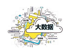 创意MBE风格大数据云计算必发88主题模板